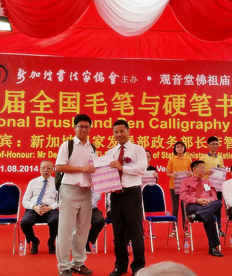 Singapore National Brush And Pen Calligraphy Competition